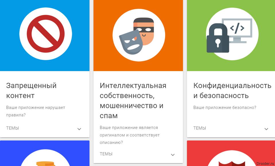 Из Google Play исчезнут блокировщики рекламы