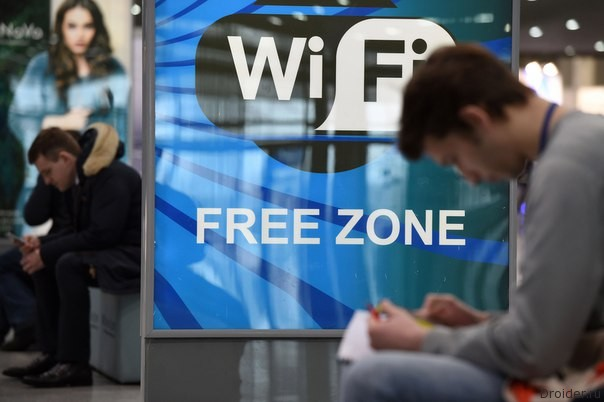 За анонимный Wi-Fi могут штрафовать администрацию общественного места