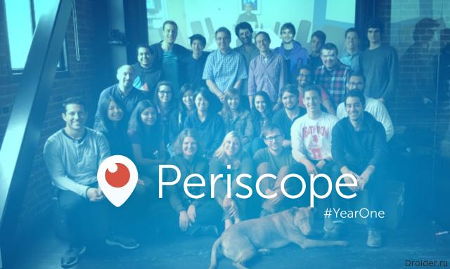 Год Periscope: 200 миллионов трансляций и 110 лет видео