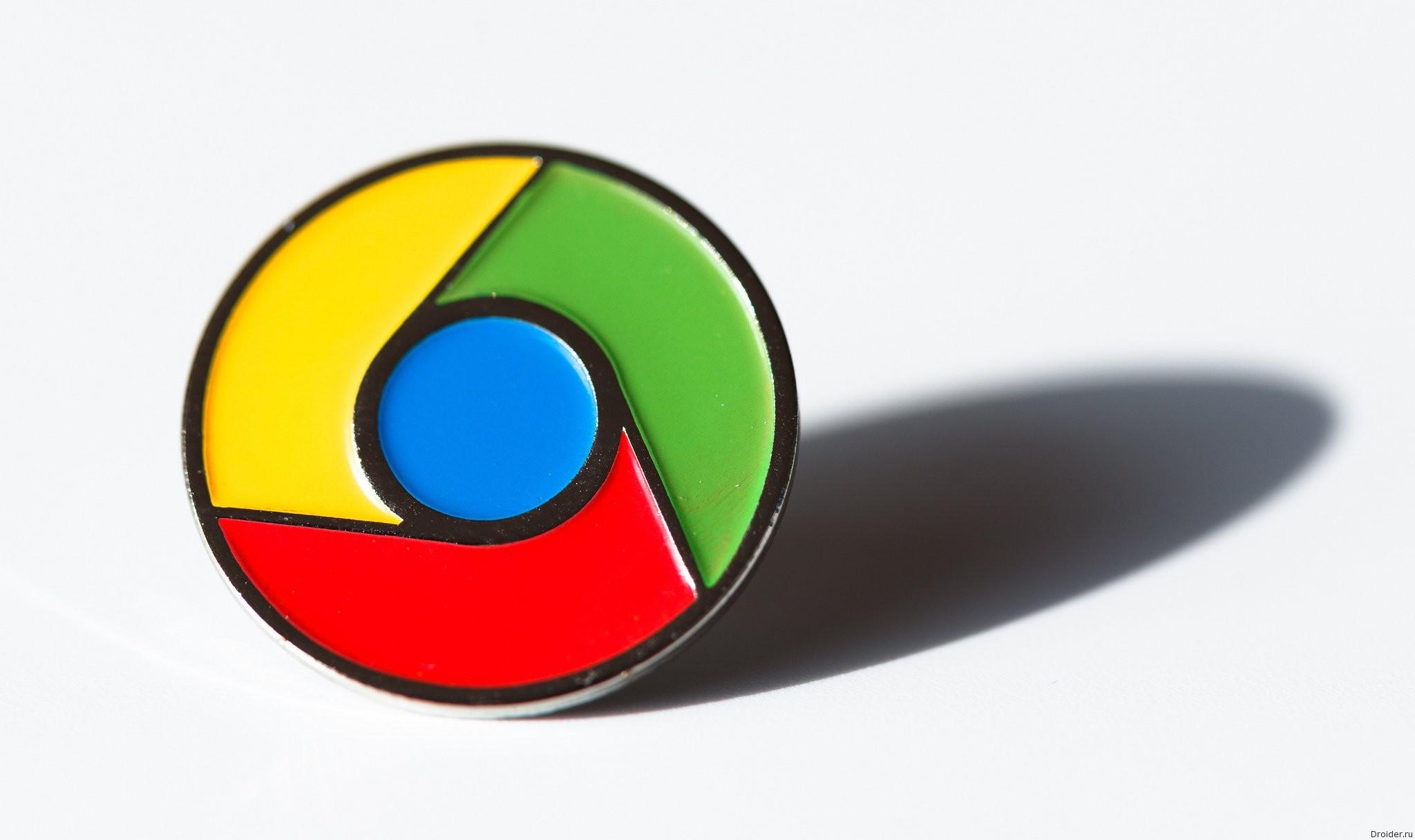 Новая версия Google Chrome получит Material Design