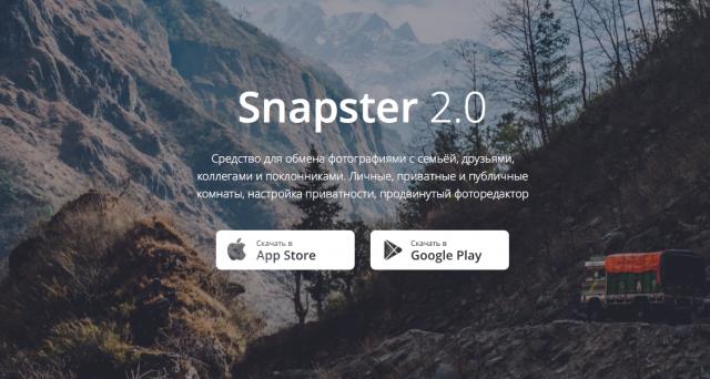 Преобразившийся Snapster 2.0 получил фотокомнаты и веб-версию