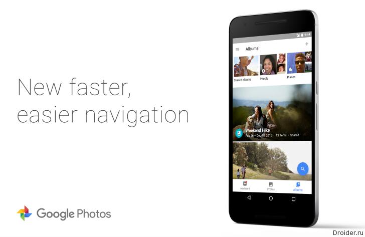 Google Photos с новым меню навигации