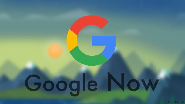 Google Now станет ещё умнее и человечнее