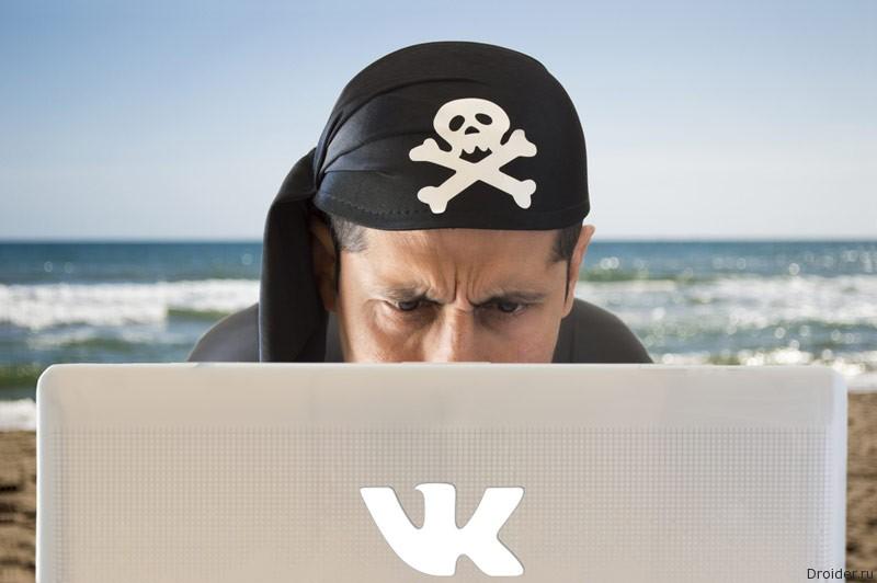«ВКонтакте» начала борьбу с книжным пиратством