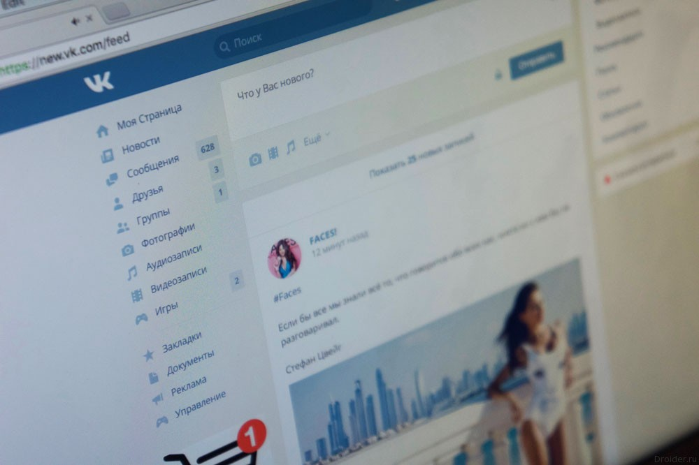 Веб-версия «ВКонтакте» получила капитальный редизайн