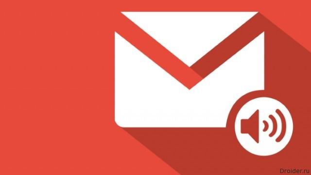 Gmail может работать с почтой Microsoft Exchange