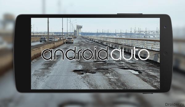 Android Auto приехал в Россию и 17 других стран