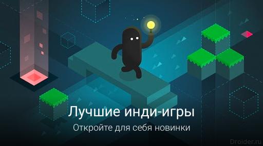В Google Play появился раздел с инди-играми