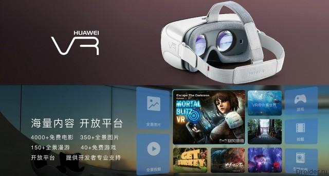 Компания Huawei анонсировала фирменный VR-шлем