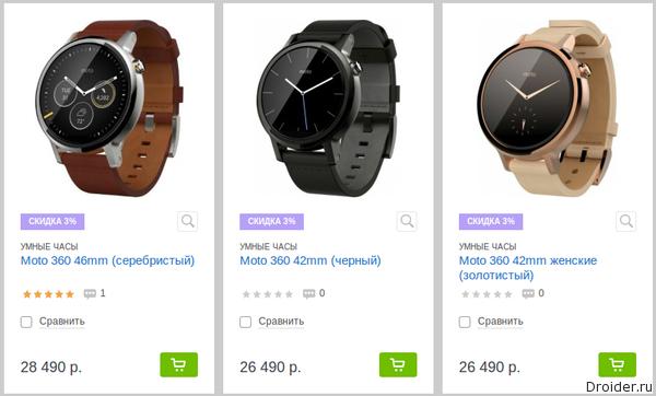 Цены Moto 360