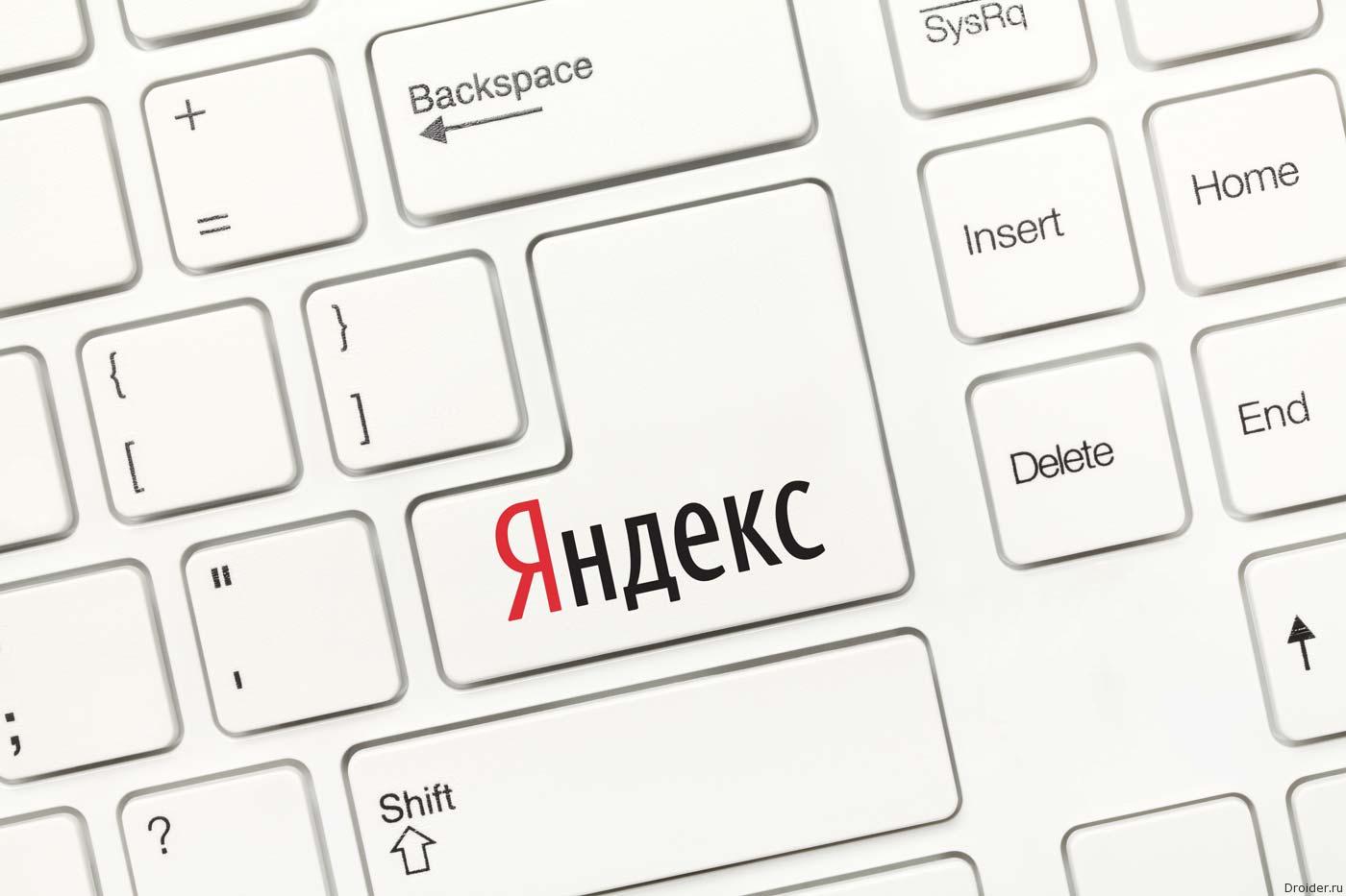 Яндекс.Клавиатура появилась и на Android
