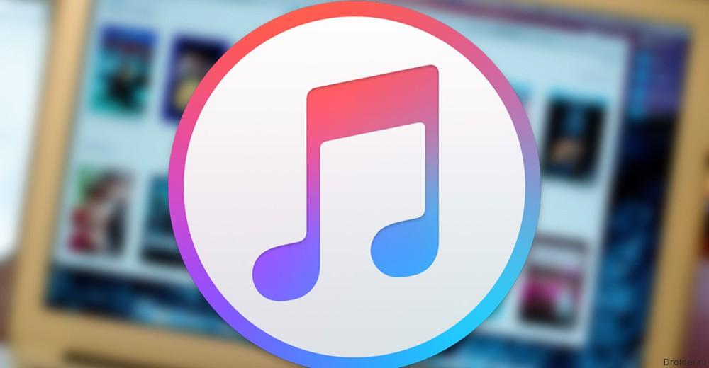 Apple выпустила iTunes 12.4 с новым интерфейсом