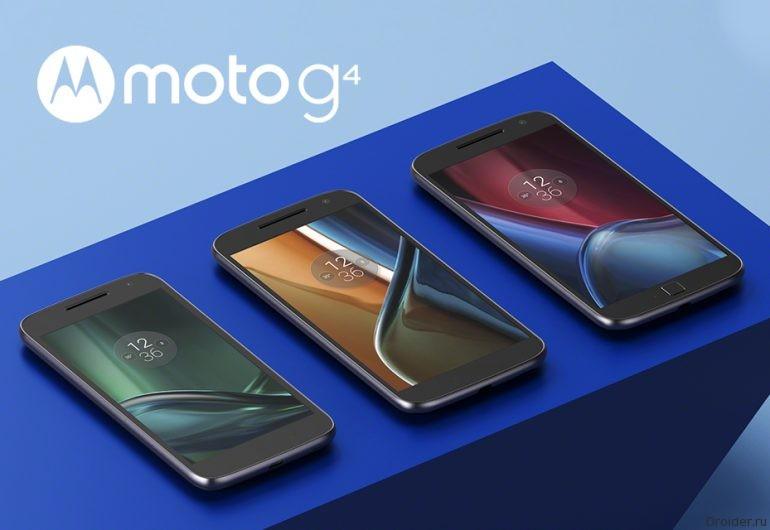 Смартфоны Moto G4 и G4 Plus официально анонсированы