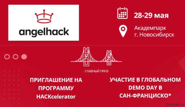 Cоревнование разработчиков AngelHack пройдет в Новосибирске