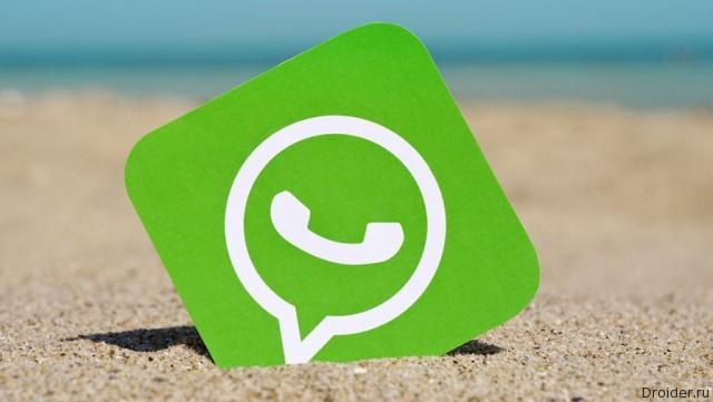 WhatsApp представила настольные приложения для Windows и OS X