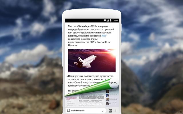 В «Яндекс.Браузере» появился режим чтения