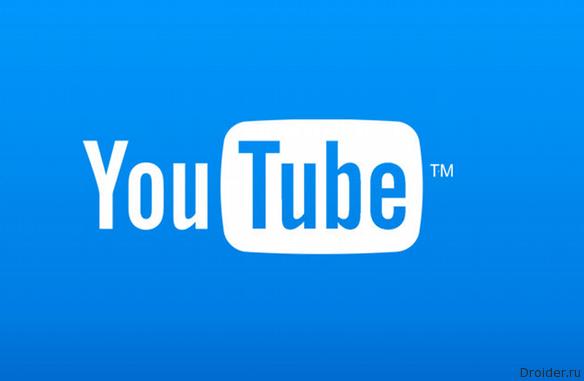 YouTube запускает мобильные онлайн-трансляции