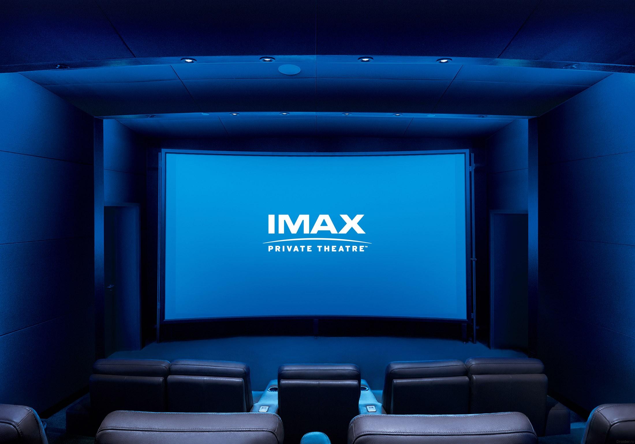 IMAX будет продавать домашние кинотеатры