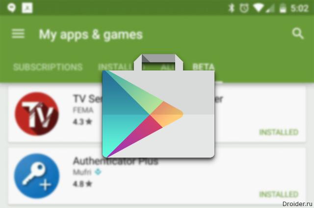 В Google Play появится вкладка с бета-версиями приложений