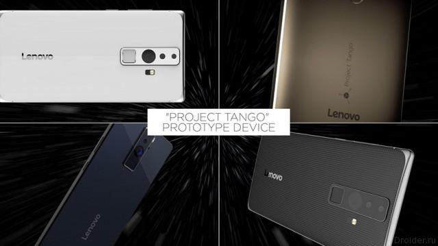 Lenovo анонсировала 1-ый смартфон стехнологией Tango