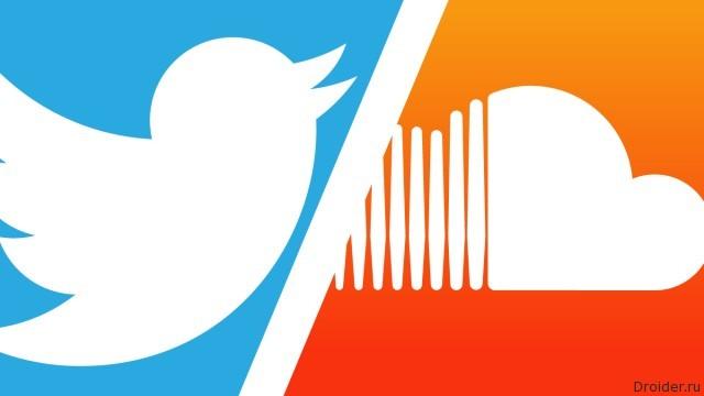 Twitter дал 70 миллионов долларов SoundCloud