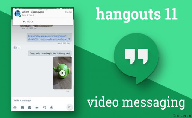 Обновленный Hangouts поддерживает видеосообщения