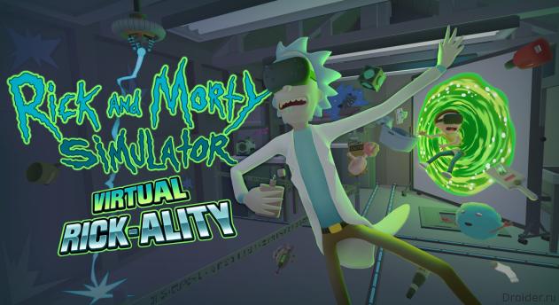 Рик и Морти добрались до виртуальной реальности