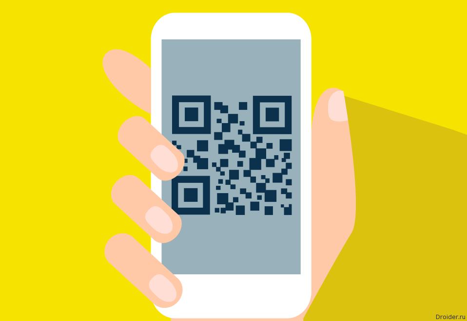 «Яндекс.Деньги» запустили услугу оплаты по QR-коду