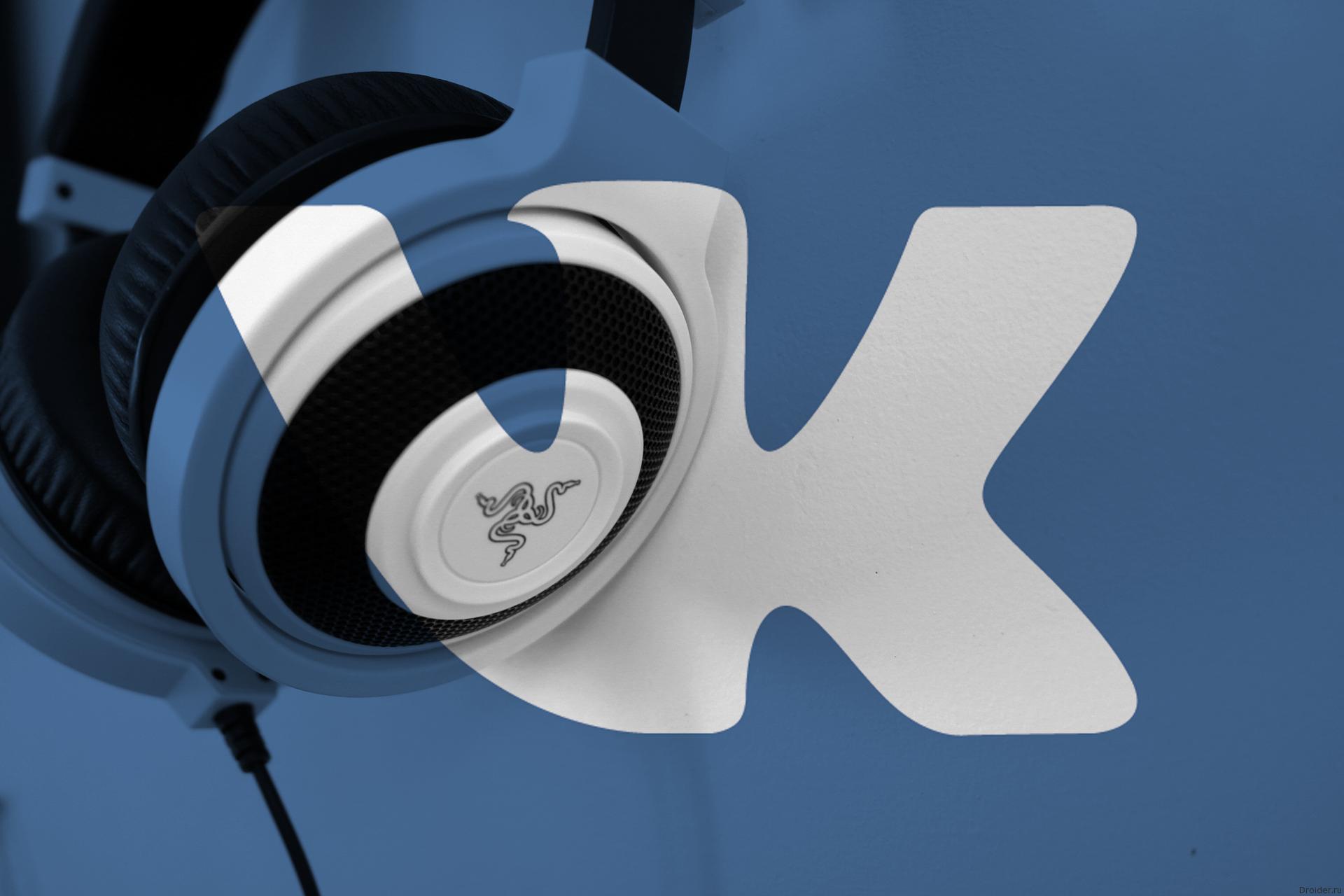 «ВКонтакте» легализовала аудиозаписи и вернет их в iOS-приложение