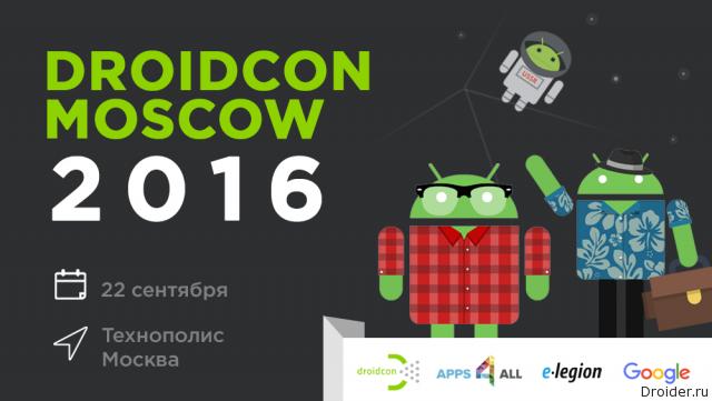 Стартовала продажа билетов на конференцию Droidcon в Москве