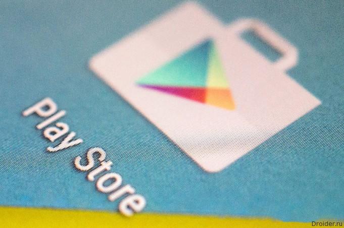 В Play Store стартовало публичное тестирование приложений