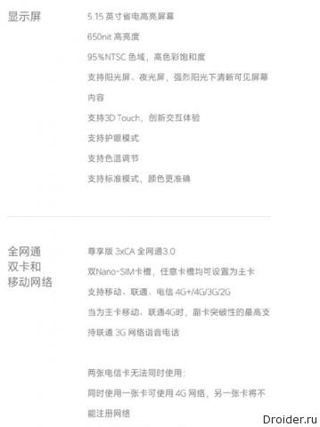 Характеристики мощного Mi5S от Xiaomi |Android