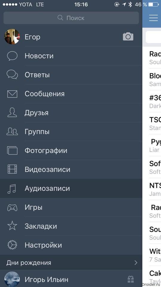 """ВКонтакте"""" вернула раздел с музыкой в iOS-приложение Droider.ru"""