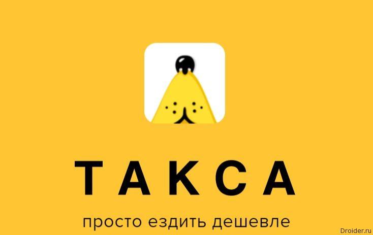 «Такса» от «2ГИС» – приложение для сравнения цен на такси
