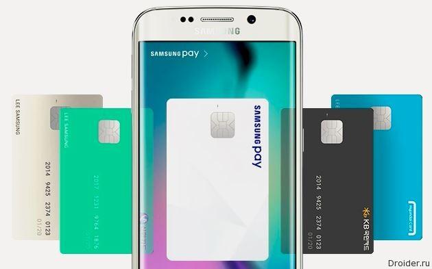 Samsung Pay заработает в России с 29 сентября