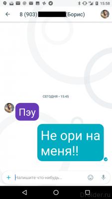 Большие сообщения