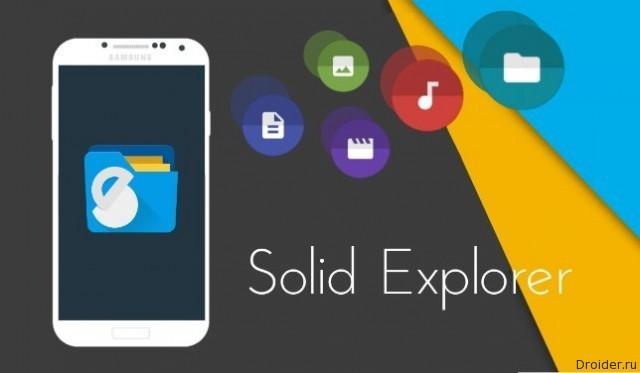 В Solid Explorer появились поддержка шифрования и дактилоскопа
