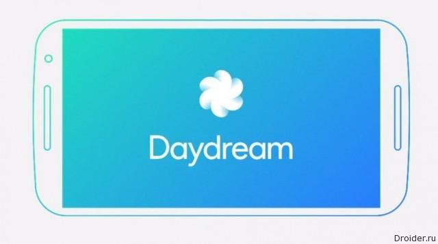 Проект Daydream от Google вышел из стадии беты