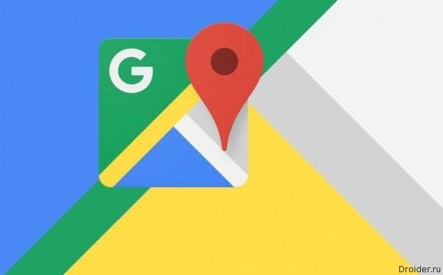 В Google Maps появились оптимизация настроек и ярлык «Хронологии»