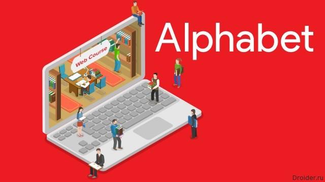 Доходы Alphabet и Google превзошли ожидания аналитиков