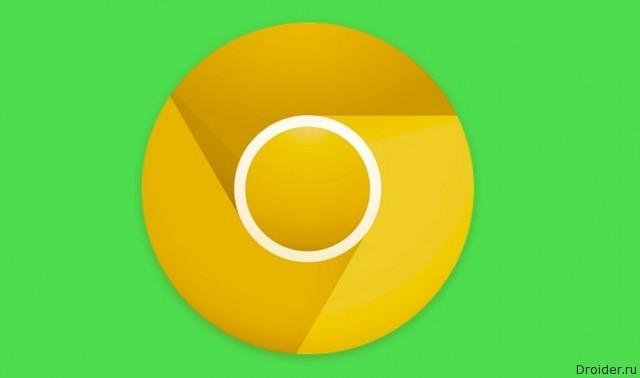 Экспериментальный Chrome Canary доступен на Android
