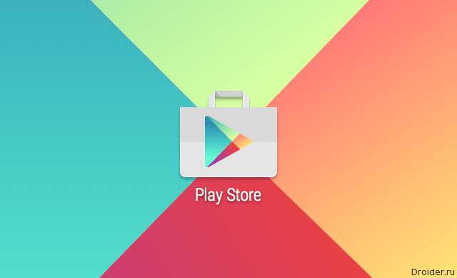 Google запланировала очередной редизайн Play Store