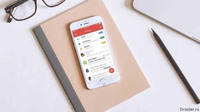 Gmail для iOS получил очень крупное обновление