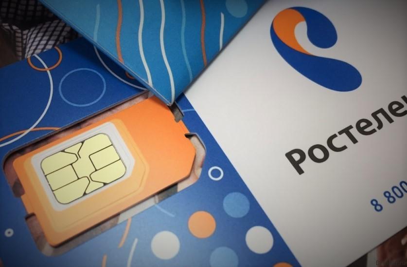«Ростелеком» стал виртуальным оператором сотовой связи