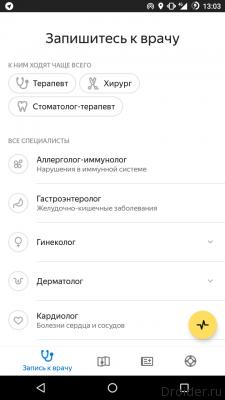 Яндекс.Здоровье (1)