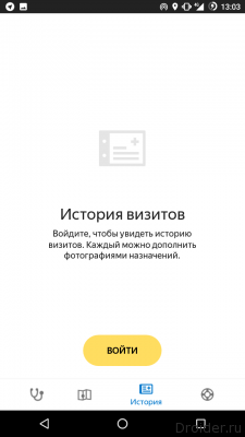 Яндекс.Здоровье (3)