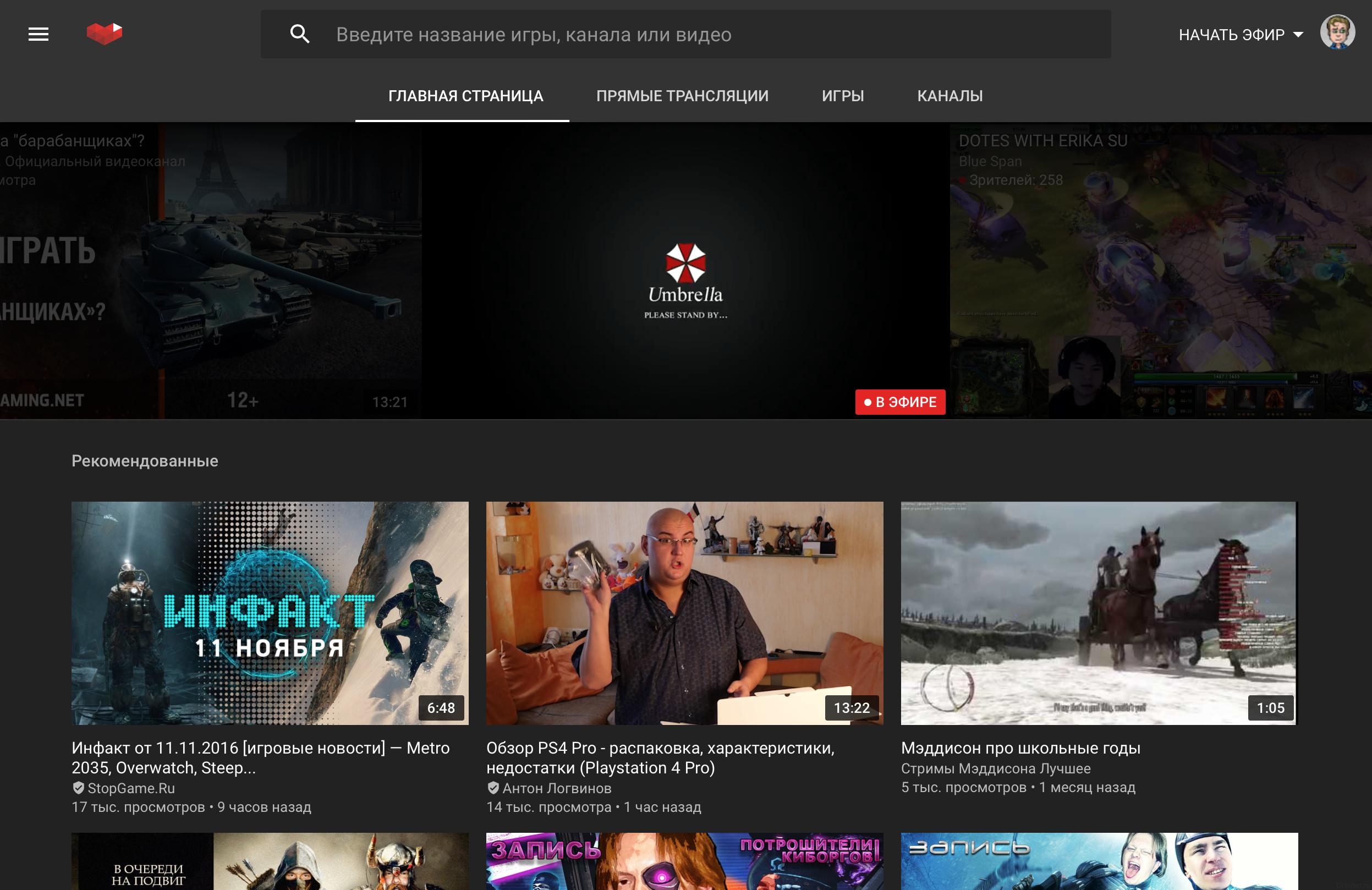 [Видеообзор] YouTube Гейминг пришел в Россию