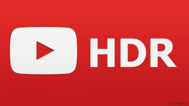 YouTube добавил поддержку HDR-видео