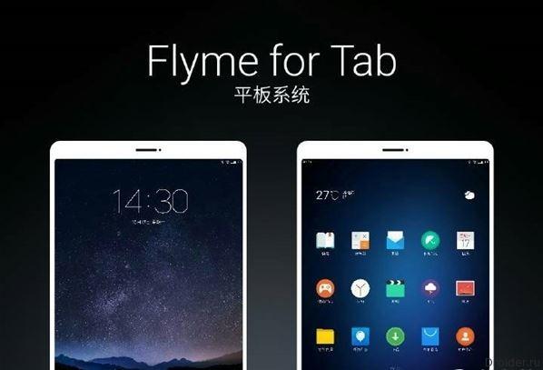 Meizu может представить свой 1-ый планшет