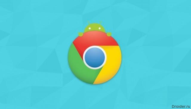 Улучшенный Chrome для андроид загружает музыку ивидео